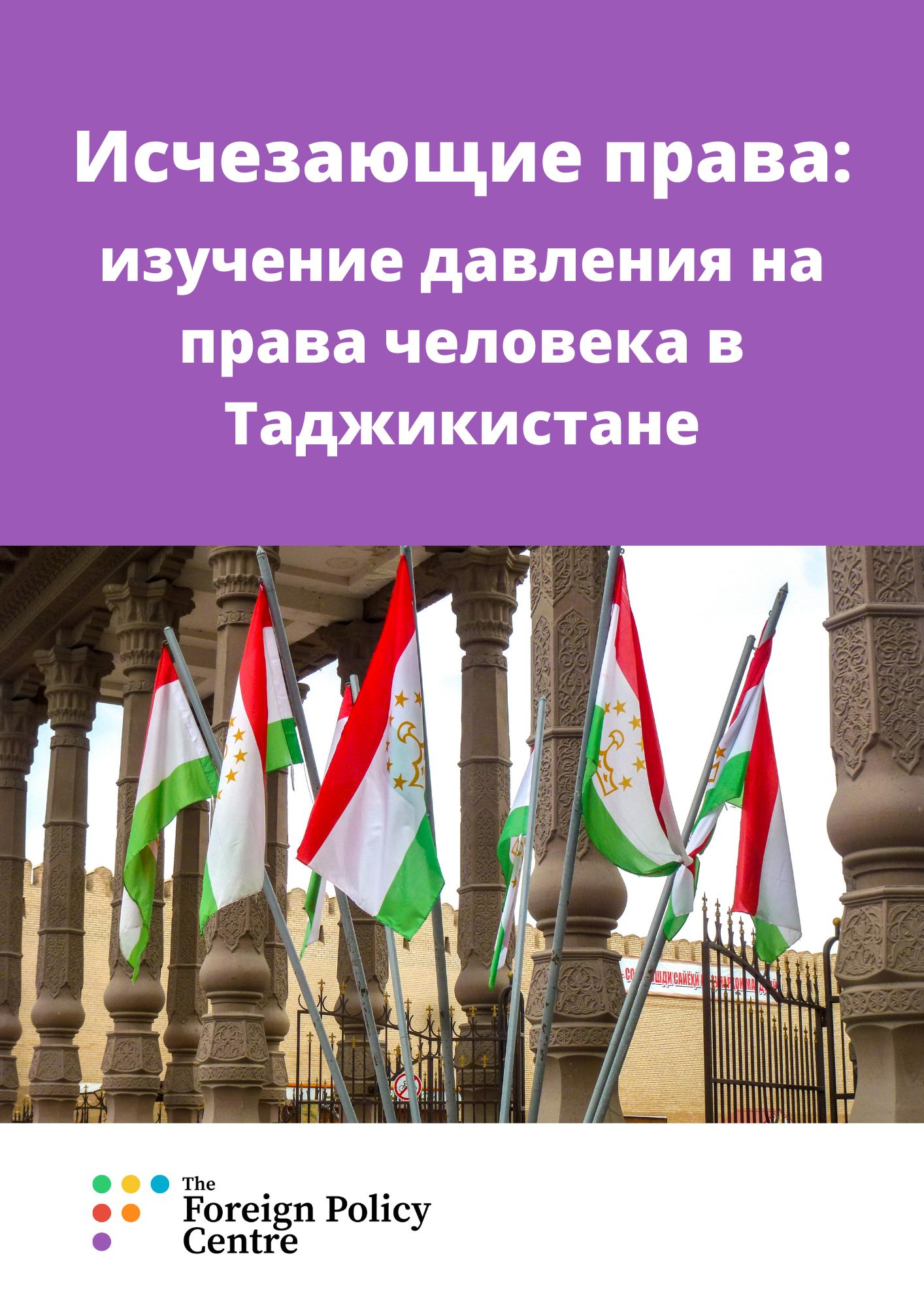 Исчезающие права: изучение давления на права человека в Таджикистане